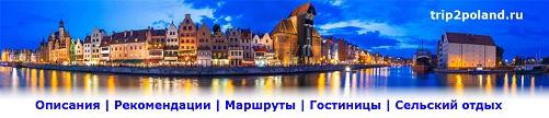 Полезная информация об отдыхе в Польше