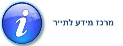 ILAWA מרכז מידע לתייר